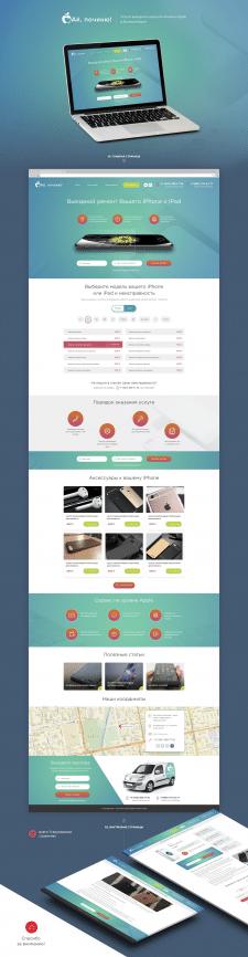 Дизайн сайта для компании АйПочиню