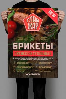 Плакат А1 2