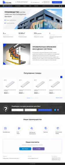 Сайт-каталог для компании XSMK