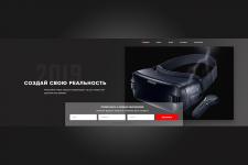 Landing Page очков виртуальной реальности