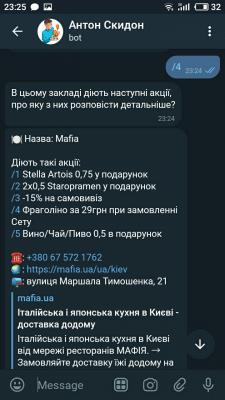 Телеграм бот с актуальными заведениями Киева