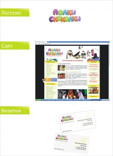 Дизайн логотипа для сайта