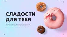 Концепт первого экрана для магазина сладостей