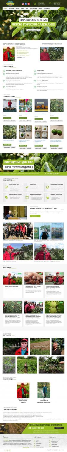 Інтернет-магазин саджанців горіха на Wordpress