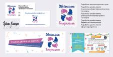 Логотип и баннеры для организации