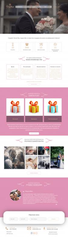 Сайт-визитка компании для брачного агенства.