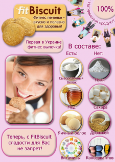 Афиша FitBiscuit