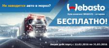 "Баннер ""Акция Webasto"""