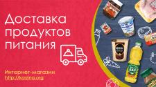 Баннер доставки продуктов