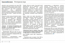Статьи в юридические издания