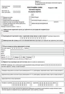 Реєстрація платником ПДВ