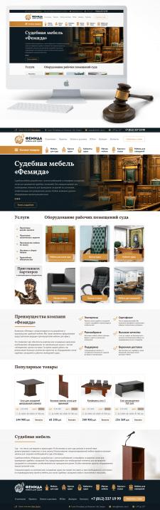 "Дизайн интернет-магазина ""Фемида"""