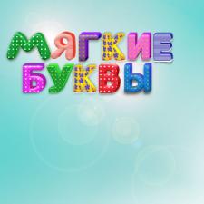 Мягкие буквы