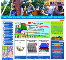 Интернет-магазин компании ООО «Каскад»