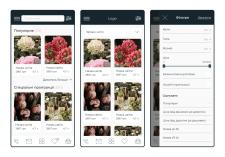 Мобильное приложение для оптового заказа цветов