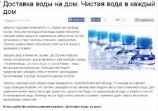 Доставка воды, СЕО