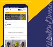 Интернет-магазин одежды | Winter Dream