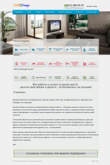 Сайт услуг по ремонту и отделке квартир