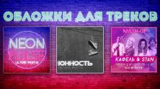 Обложки для треков