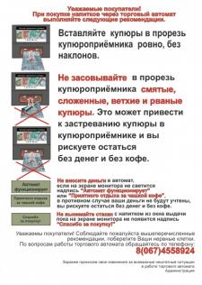 Информационная наклейка