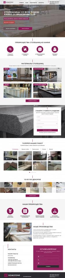 Domstone - сайт по продажам столешниц из камня
