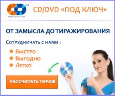 Баннер CD-UA.COM