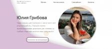 Разработка лендинга для психолога Юлии Грибовой