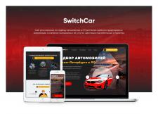 Дизайн сайта | SwitchCar по подбору автомобилей