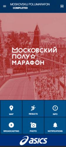 Мобильное приложение для Московского марафона.