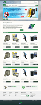 Редизайн интернет магазина клейких лент