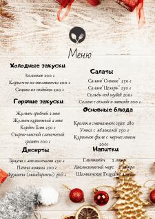 Дизайн меню, визиток