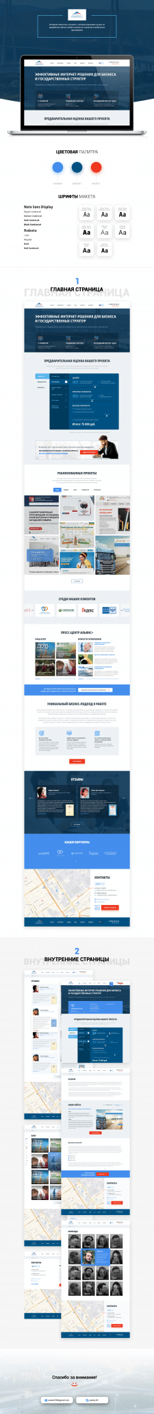 Дизайн сайта Альянс+