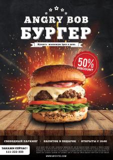 Рекламный буклет заведения быстрого питания