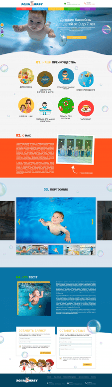 Сайт детского бассейан Aquababy68.ru