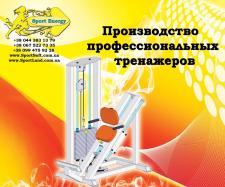 Банер Sport Energy