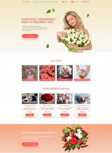 Интернет-магазин по доставке цветов
