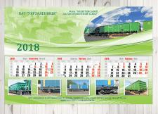 Дизайн панормного календаря