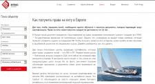 Как получить права на яхту в Европе