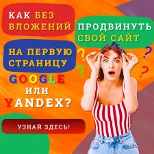 Реклама продвижения сайта