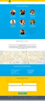 Разработка внутренней страницы для веб студии