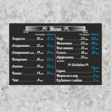 Дизайн вивіски-меню для кав'ярні (м.Селидове)