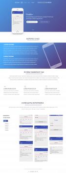 Сайт для рекламы приложения