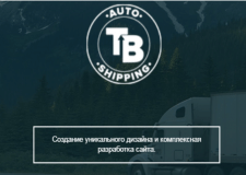 TB Autoshipping