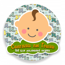 Логотип Интернет-магазина Сапожки от Гошки