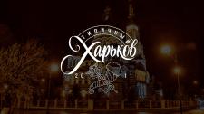 Логотип для паблика Типичный Харьков