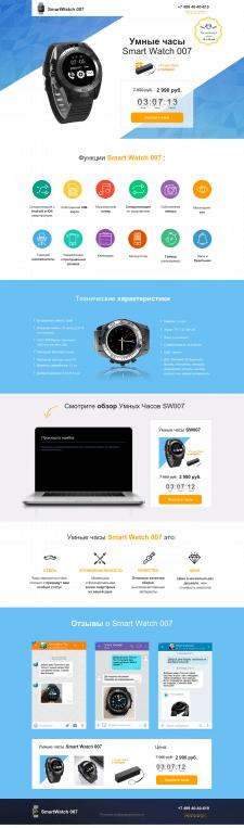 Дизайн Landing Page для Smart Watch 007