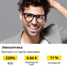 Реклама Люксоптика