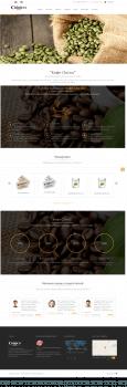 Интернет-магазин итальянского кофе