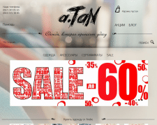 Комплексное продвижение a-tan.com.ua