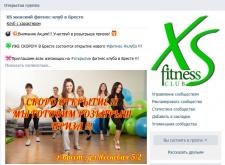 Реклама фитнес клуба перед открытием